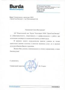 """Издательский дом """"Бурда"""""""