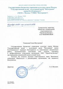 Государственный музей-культурный центр Интеграция им. Н.А.Островского