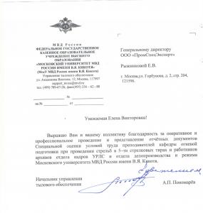 Московский университет Министерства внутренних дел РФ имени В.Я. Кикотя