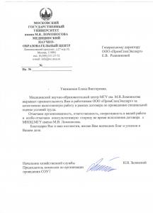 МНОЦ МГУ им. М.В. Ломоносова