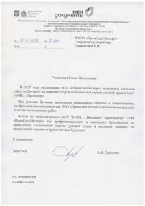 МФЦ г. Протвино