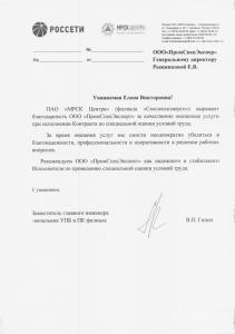 Россети МРСК ЦЕНТРА Смоленскэнерго