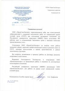 Российский университет транспорта МИИТ