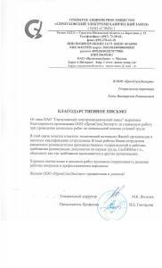 СЕРПУХОВСКИЙ ЭЛЕКТРОМЕХАНИЧЕСКИЙ ЗАВОД ОАО