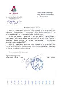 """Футбольный клуб """"ЛОКОМОТИВ"""""""