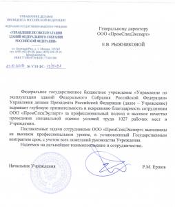 Управление по эксплуатации зданий Федерального собрания РФ