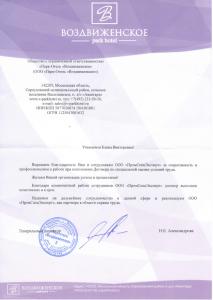 """""""Парк-Отель """"Воздвиженское"""""""