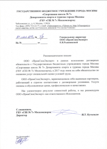 ГБУ «Спортивная школа № 7» Москомспорта