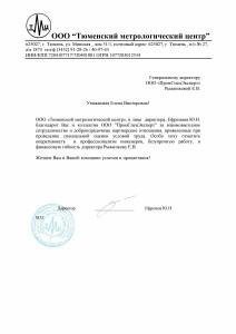 Тюменский метрологический центр