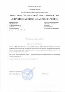 """СТРОИТЕЛЬНАЯ КОМПАНИЯ """"ПАРИТЕТ"""""""